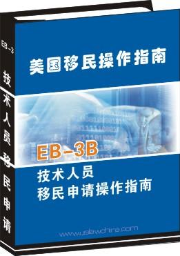 eb-3jishuj